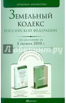 Земельный Кодекс Российской Федерации по состоянию на 05.10.10 года