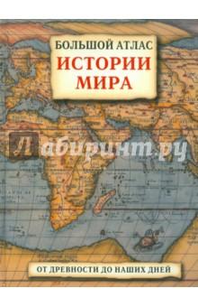 Большой атлас истории мира: От древности до наших дней