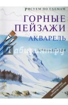 Книга рисуем по схемам горные