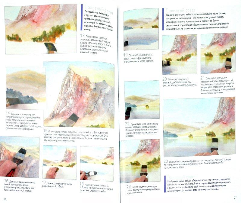 По схемам горные пейзажи акварель
