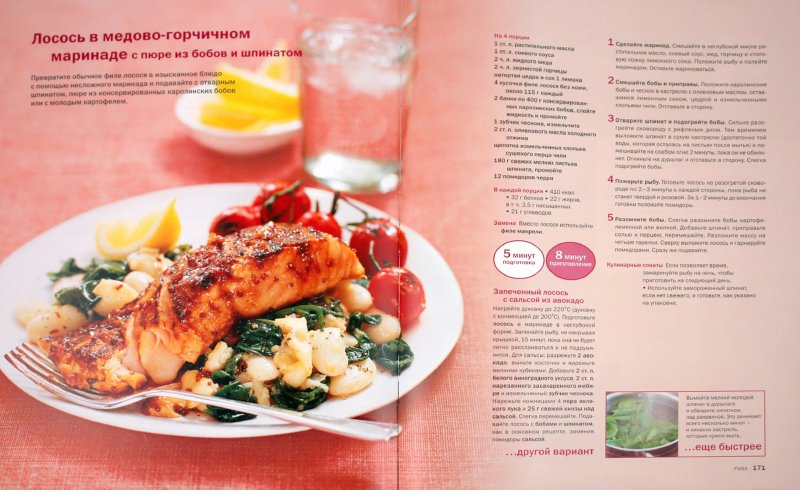 Иллюстрация 1 из 4 для Кулинарная книга занятого человека | Лабиринт - книги. Источник: Лабиринт