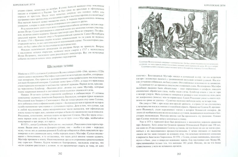 ДЖЕФФРИ РИГАН КОЛЛЕКЦИЯ ИСТОРИЧЕСКИХ КУРЬЕЗОВ СКАЧАТЬ БЕСПЛАТНО