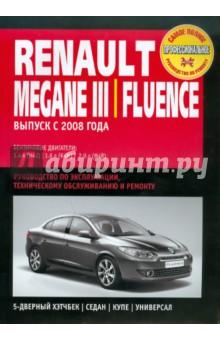 Руководство по ремонту Renault Megane 3 и Fluence.