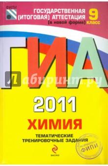 ГИА-2011. Химия: тематические тренировочные задания: 9 класс