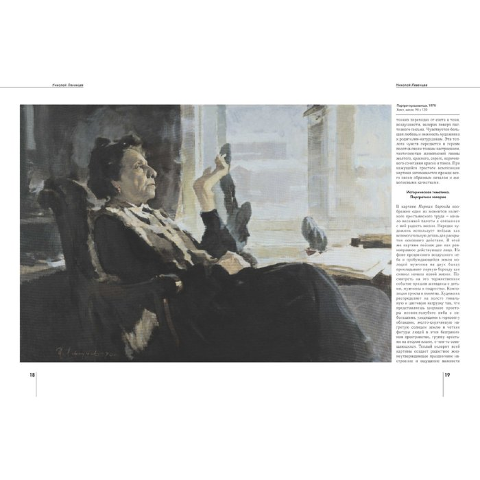 Иллюстрация 1 из 11 для Николай Левенцев - Валентина Левенцева | Лабиринт - книги. Источник: Лабиринт