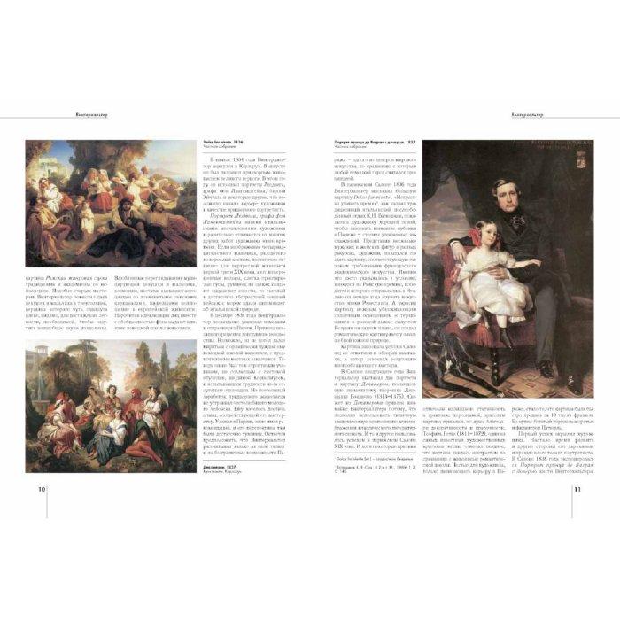 Иллюстрация 1 из 26 для Винтерхальтер - Александр Шестимиров | Лабиринт - книги. Источник: Лабиринт