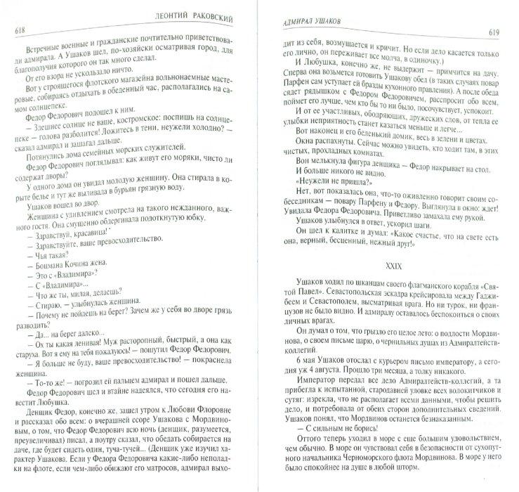 Иллюстрация 1 из 3 для Генералиссимус Суворов; Адмирал Ушаков; Кутузов. Полное издание в одном томе - Леонтий Раковский   Лабиринт - книги. Источник: Лабиринт
