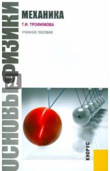 Основы физики. Механика. Учебник