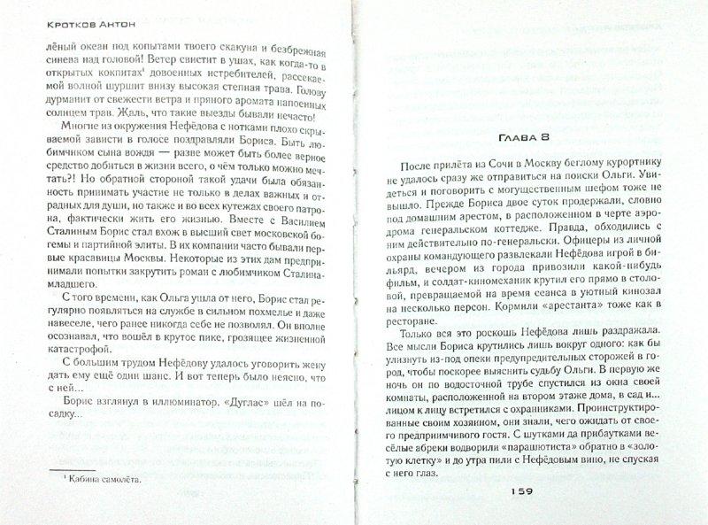 Иллюстрация 1 из 5 для Мертвая петля для штрафбата - Антон Кротков | Лабиринт - книги. Источник: Лабиринт