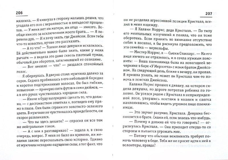 Иллюстрация 1 из 9 для Мертвым сном - Шарлин Харрис | Лабиринт - книги. Источник: Лабиринт