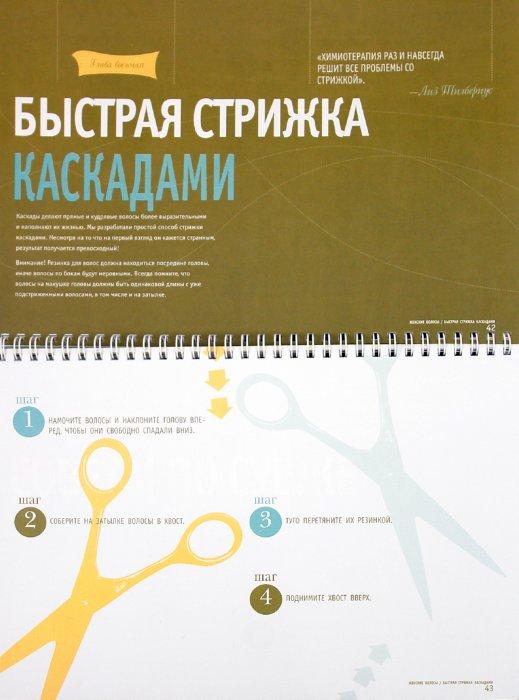 Иллюстрация 1 из 9 для Учимся стричь - Хекман, Обидо, Аллин | Лабиринт - книги. Источник: Лабиринт
