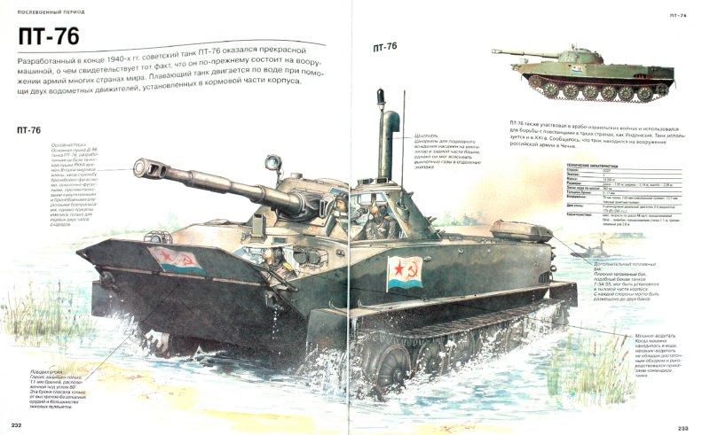 Иллюстрация 1 из 10 для Танки и бронемашины от возникновения до наших дней | Лабиринт - книги. Источник: Лабиринт