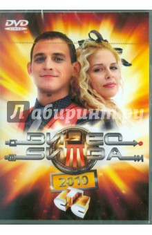 Видеобитва 2010 (DVD)