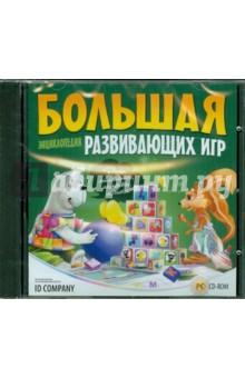 Большая энциклопедия развивающих игр (CDpc)