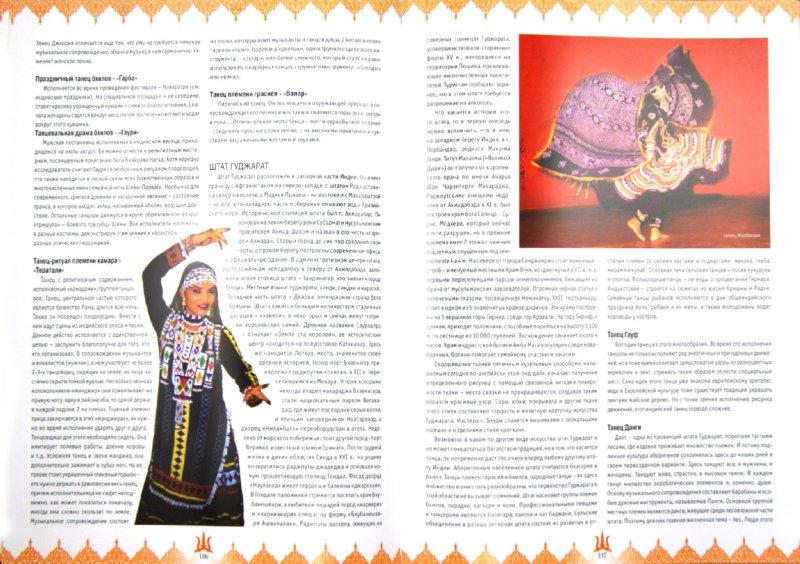 Иллюстрация 1 из 10 для Танцующие с Богами. Индийская энциклопедия - Д. Арти | Лабиринт - книги. Источник: Лабиринт