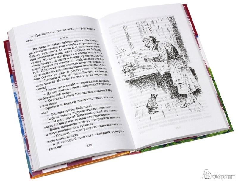 Иллюстрация 1 из 42 для Спешите делать добрые дела - Гайдар, Паустовский, Житков, Зощенко, Астафьев, Пермяк, Драгунский | Лабиринт - книги. Источник: Лабиринт