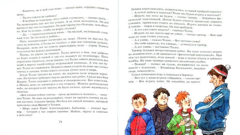 Иллюстрация 1 из 37 для Шел по городу волшебник - Юрий Томин   Лабиринт - книги. Источник: Лабиринт