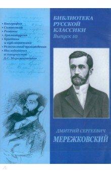 Библиотека русской классики. Выпуск 10 (DVDpc)