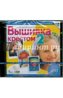 Вышивка крестом 2 (CD)