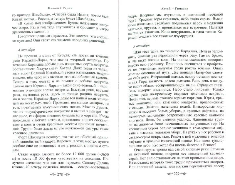 Иллюстрация 1 из 5 для Алтай - Гималаи - Николай Рерих | Лабиринт - книги. Источник: Лабиринт