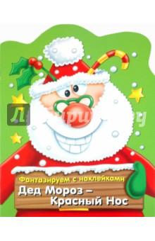 Фантазируем с наклейками. Дед Мороз-Красный нос