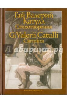 Катулл Гай Валерий Стихотворения
