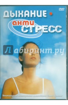 Дыхание Антистресс (DVD)
