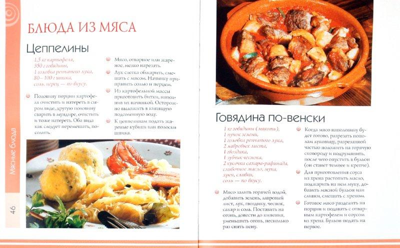 Иллюстрация 1 из 10 для 100 лучших рецептов со всего света - Анна Ананьева   Лабиринт - книги. Источник: Лабиринт