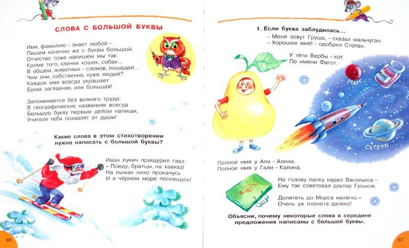 Иллюстрация 1 из 25 для Веселые уроки. Занимательная грамматика - Марина Дружинина | Лабиринт - книги. Источник: Лабиринт