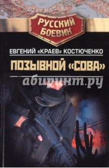 """Костюченко Евгений Позывной """"Сова"""""""