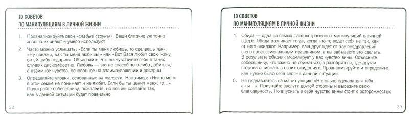 Иллюстрация 1 из 20 для 101 совет по противодействию манипуляциям - Никита Непряхин | Лабиринт - книги. Источник: Лабиринт