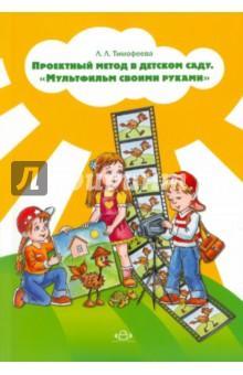 Тимофеева Лилия Львовна Проектный метод в детском саду. «Мультфильм своими руками»