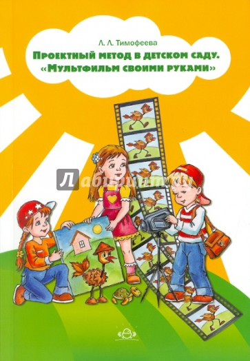Мультфильм своими руками пособие 13