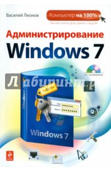 Администрирование Windows 7 (+ CD)