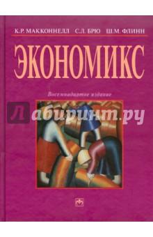 Макконнелл Кэмпбелл Р., Брю Стэнли Л., Флинн Шон М. Экономикс