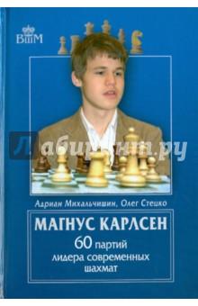 Михальчишин Адриан, Стецко Олег Владимирович Магнус Карлсен. 60 партий лидера современных шахмат