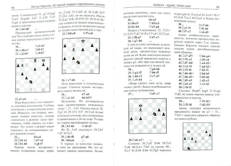 Иллюстрация 1 из 23 для Магнус Карлсен. 60 партий лидера современных шахмат - Михальчишин, Стецко   Лабиринт - книги. Источник: Лабиринт
