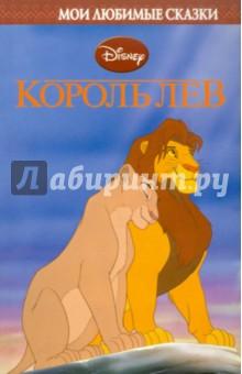 Король Лев. Мои любимые сказки