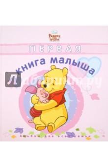 Первая книга малыша. Дисней. Розовая обложка