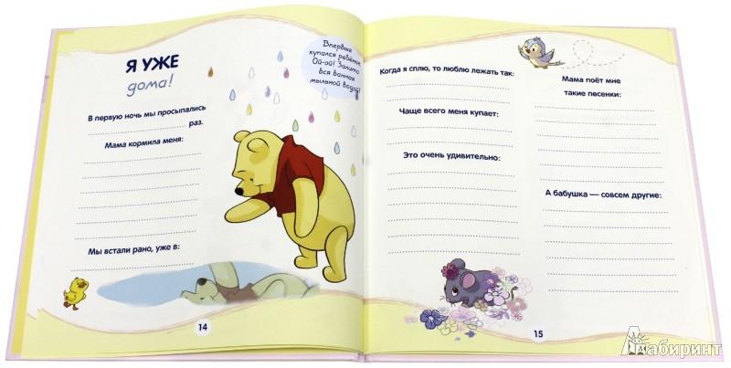 Иллюстрация 1 из 31 для Первая книга малыша. Дисней. Розовая обложка | Лабиринт - книги. Источник: Лабиринт