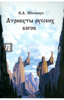 Шемшук Владимир Алексеевич Атрибуты русских богов