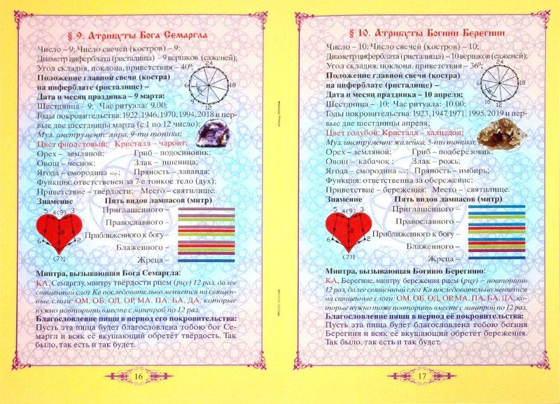 Иллюстрация 1 из 7 для Атрибуты русских богов - Владимир Шемшук   Лабиринт - книги. Источник: Лабиринт
