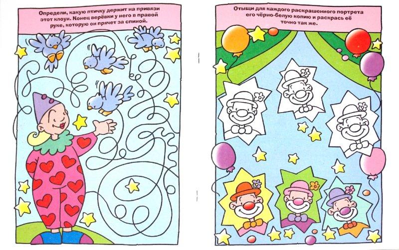 Иллюстрация 1 из 5 для Занимательные игры и головоломки   Лабиринт - книги. Источник: Лабиринт