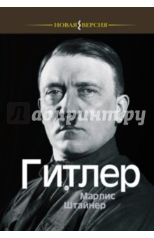 ГитлерПолитические деятели, бизнесмены<br>Забывать о том, что Гитлер был, или преуменьшать его роль значит совершать вторую ошибку - если первой считать то, что мы допустили возможность его существования Марлис Штайнер <br>Существует ли связь между обществом, идеологией, политической культурой Германии и личностью человека, который руководил страной с 1933 по 1945 год?    Бесчисленных книг о Третьем рейхе и Второй мировой войне недостаточно, чтобы ответить на этот ключевой вопрос. <br>В этой книге автор шаг за шагом, от детства до берлинского бункера, прослеживает путь Гитлера. Кем был Адольф Гитлер - всевластным хозяином Третьего рейха, слабым диктатором или своего рода медиумом, говорящим голосом своей социальной среды и выражающим динамику ее развития? Структурные, функциональные, идеологические и личные элементы сложились в единое целое, неразрывно связанное с немецкой историей конца ХIХ - начала ХХ века. Имя Гитлера навсегда останется слитным с именем Германии - чтобы не дать забыть, на что может быть способен человек по отношению к себе подобным.<br>Подробности жизни, которых вы еще не знали! <br>Настоящая правда о фюрере!<br>