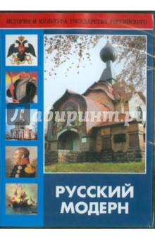 Русский модерн (DVD) ТЕН-Видео