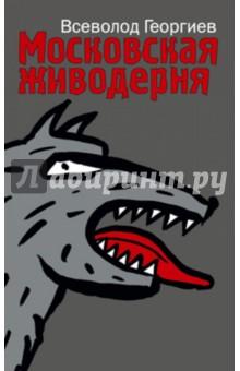 Московская живодерня: сборник расказов