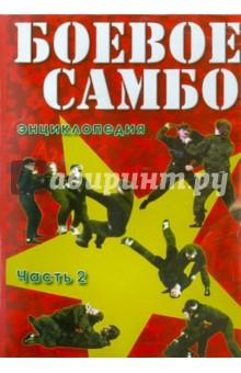 Боевое самбо. Часть 2 (DVD) ТЕН-Видео