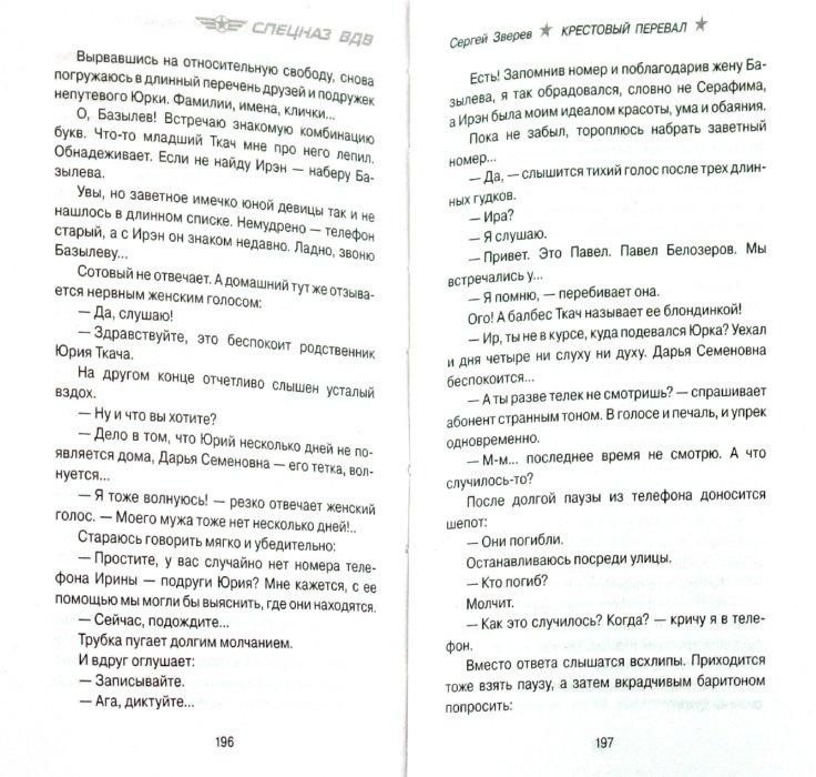 Иллюстрация 1 из 2 для Крестовый перевал - Сергей Зверев   Лабиринт - книги. Источник: Лабиринт