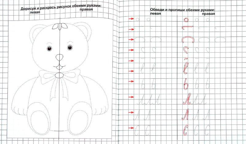 Иллюстрация 1 из 9 для Пишем и рисуем обеими руками   Лабиринт - книги. Источник: Лабиринт