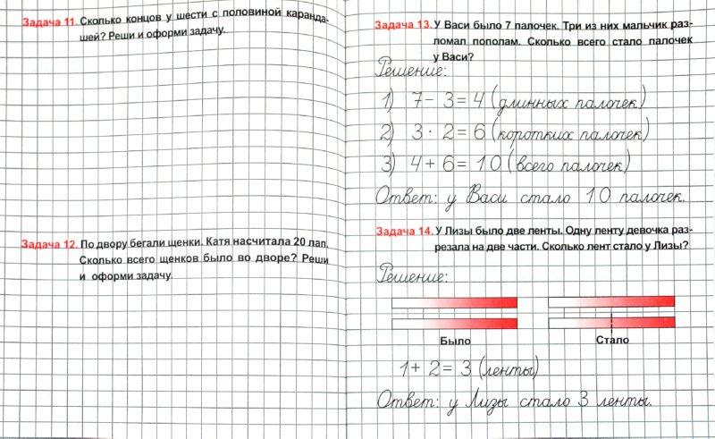 Иллюстрация 1 из 2 для Логические задачки   Лабиринт - книги. Источник: Лабиринт